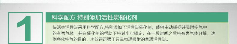 快活林活性炭官网_恒利源活性炭品牌网推荐:除甲醛用快活林活性炭-168商机网